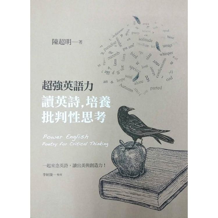 超強英語力:讀英詩,培養批判性思考