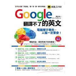 Google翻譯不了的英文:電腦學不會的-人腦一定要會!