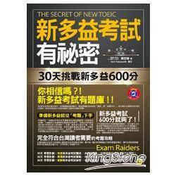 新多益考試有祕密 : 30天挑戰新多益600分 = The secret of New TOEIC
