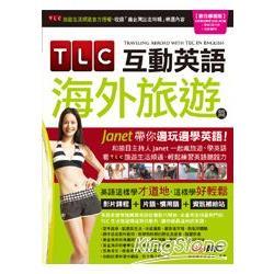 TLC互動英語 海外旅遊篇:Janet帶你邊玩邊學英語 數位學習版【書+1片DVD-ROM電腦互動光碟(含朗讀MP3功能)】