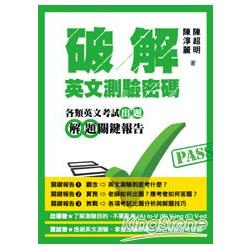 破解英文測驗密碼:各類英文考試出題解題關鍵報告