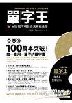 單字王:出版10年暢銷百萬冊紀念版 (軟精裝)
