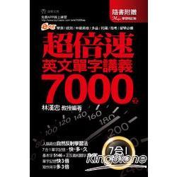 超倍速英文單字講義7000字(書+Magic學習暗記板不分售)