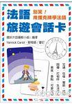 別笑!用撲克牌學法語:法語旅遊會話卡
