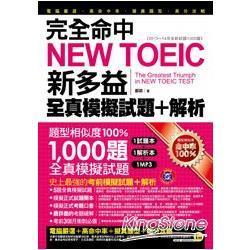 完全命中NEW TOEIC新多益全真模擬試題 + 解析(雙書裝+1MP3,附防水書套)