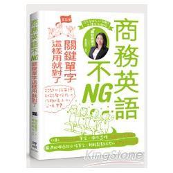 商務英語不NG:關鍵單字這樣用就對了