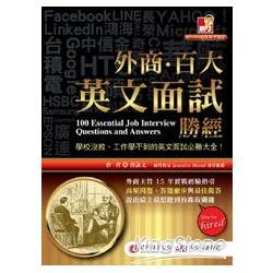 外商.百大英文面試勝經 =  100 essential job interview questions and answers /