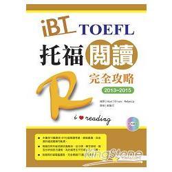 iBT托福閱讀完全攻略