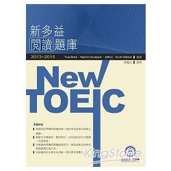 新TOEIC閱讀題庫