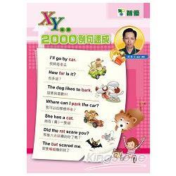 XY座標英文2000單字例句速成寶典