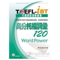 TOEFL-iBT高分托福詞彙120