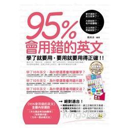 95%會用錯的英文:學了就要用,要用就要用得正確