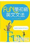 Fun學初級英文文法(菊8K彩色)