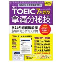 NEW TOEIC7大題型拿滿分秘技(數位學習版)