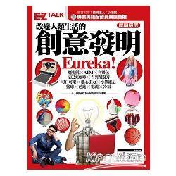 改變人類生活的創意發明Eureka!:EZ TALK總編嚴選閱讀特刊(1書2MP3,附贈「發明達人」小遊戲)