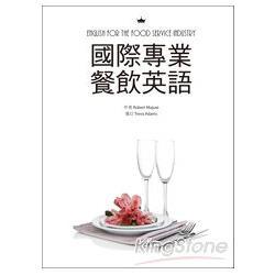 國際專業餐飲英語