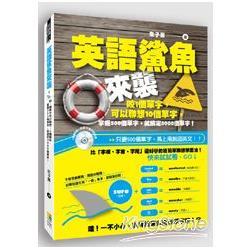 英語鯊魚來襲:咬1個單字可以聯想10個單字,掌握500個單字,就搞定5000個單字!(附MP 3)