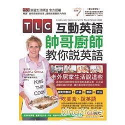 TLC互動英語帥哥廚師教你說英語