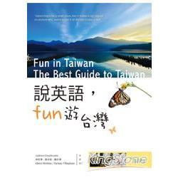 說英語,fun遊台灣