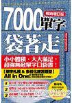 7000單字袋著走:暢銷增訂版(附超值光碟:[可看可聽-雙效 MP3]+[考題中譯詳解-PDF檔])