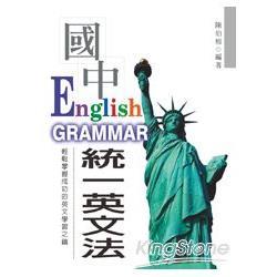 最新國中統一英文法(附MP3)