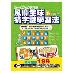 換一個方式學英單:風靡全球的猜字謎學習法
