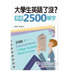 大學生英語了沒? : 關鍵2500單字 /
