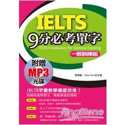 IELTS 9分必考單字 :  一般訓練組 = IELTS vocabulary for general training /