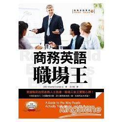 商務英語職場王 /