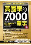 高國華的7-000單字(加強版)(軟精裝+1MP3)