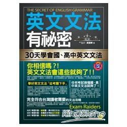 英文文法有祕密 =  The secret of English grammar /