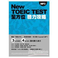 New TOEIC TEST全方位聽力攻略(附MP3)