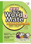 超強效英文單字書Word Mate 1