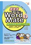 超強效英文單字書Word Mate 2