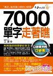 7000單字走著瞧(附1防水書套 + 1 DVD)