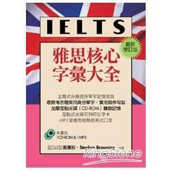 IELTS雅思核心字彙大全(最新增訂版)