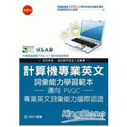 計算機專業英文詞彙能力學習範本-邁向PVQC專業英文詞彙能力國際認證