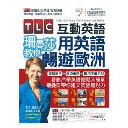 TLC互動英語珊曼莎教你用英語暢遊歐洲