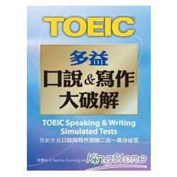 TOEIC多益口說&寫作大破解 = TOEIC speaking & writing simulated tests /