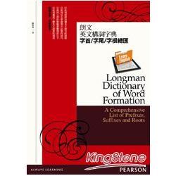 朗文英文構詞字典:字首/字尾/字根總匯