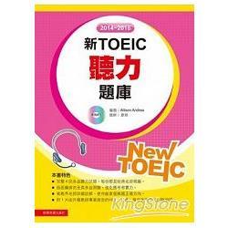 2014-2016新TOEIC聽力題庫