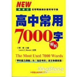 高中常用7000字解析(2014新修訂)