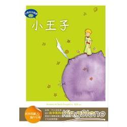 小王子~ 閱讀 寫作引導~^(25K軟皮精裝 完整版故事有聲書1MP3^)