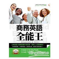 商務英語全能王 /
