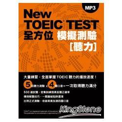 New TOEIC TEST全方位模擬測驗:聽力(附MP3)