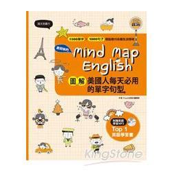 Mind map English:圖解美國人每天必用的單字句型