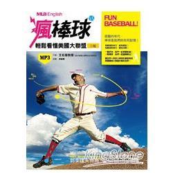 Fun baseball!瘋棒球 : 輕鬆看懂美國大聯盟 /