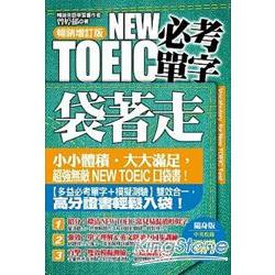 New TOEIC必考單字袋著走 = Vocabulary for New TOEIC test /