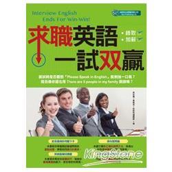 求職英語一試双贏