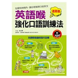 英語喉 強化口語訓練法